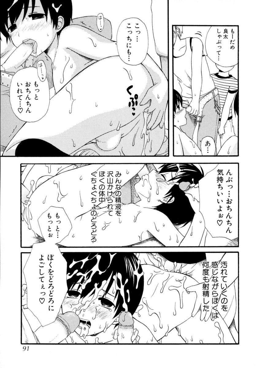 Shounen Shikou 15 - Shounen Shikou S 90