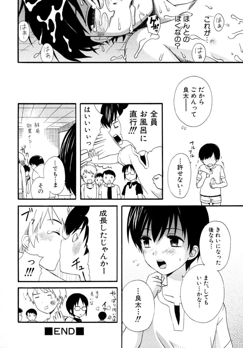 Shounen Shikou 15 - Shounen Shikou S 91
