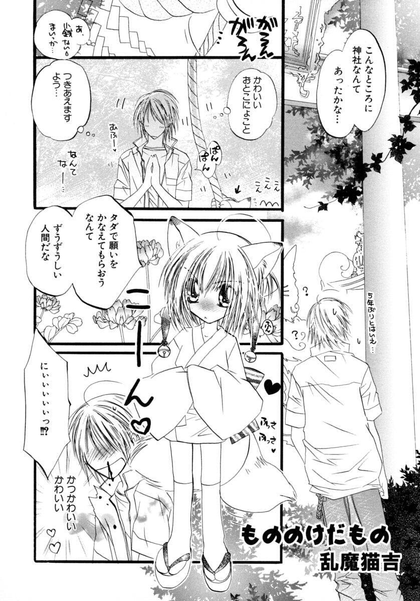 Shounen Shikou 15 - Shounen Shikou S 92