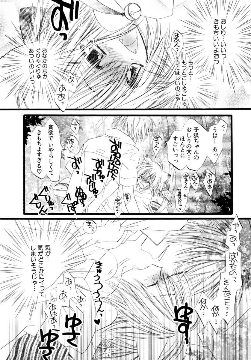 Shounen Shikou 15 - Shounen Shikou S 97