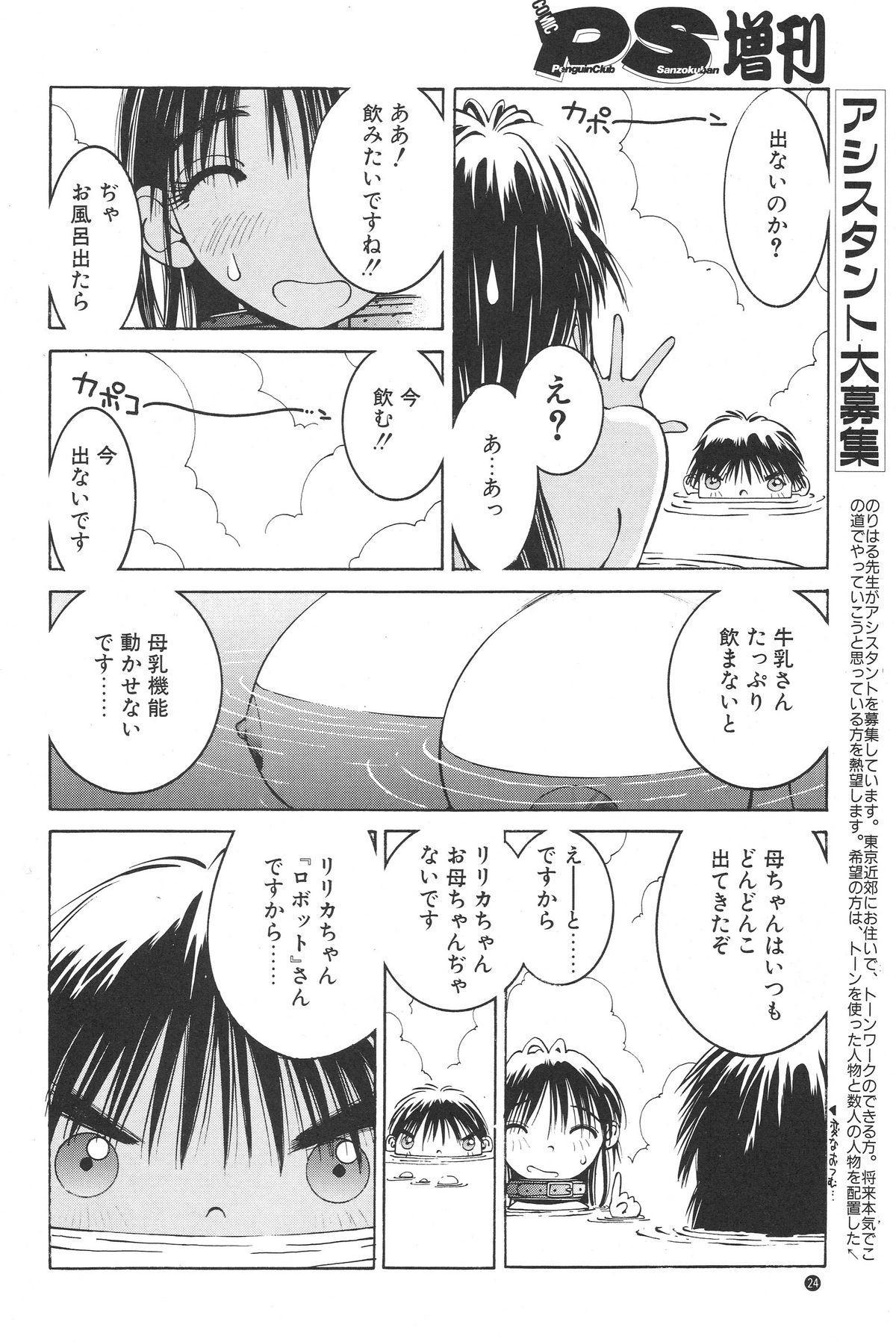 Nori-Haru 22