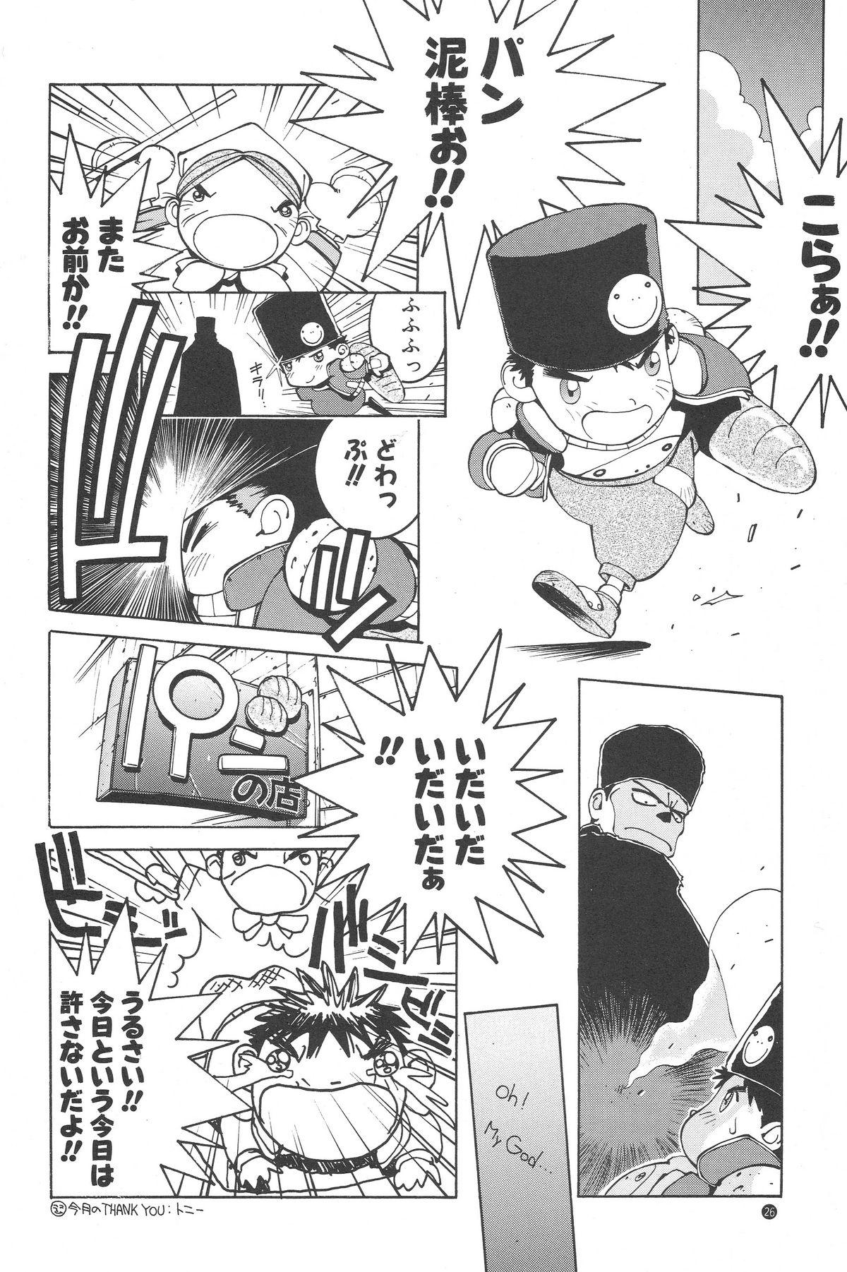 Nori-Haru 24