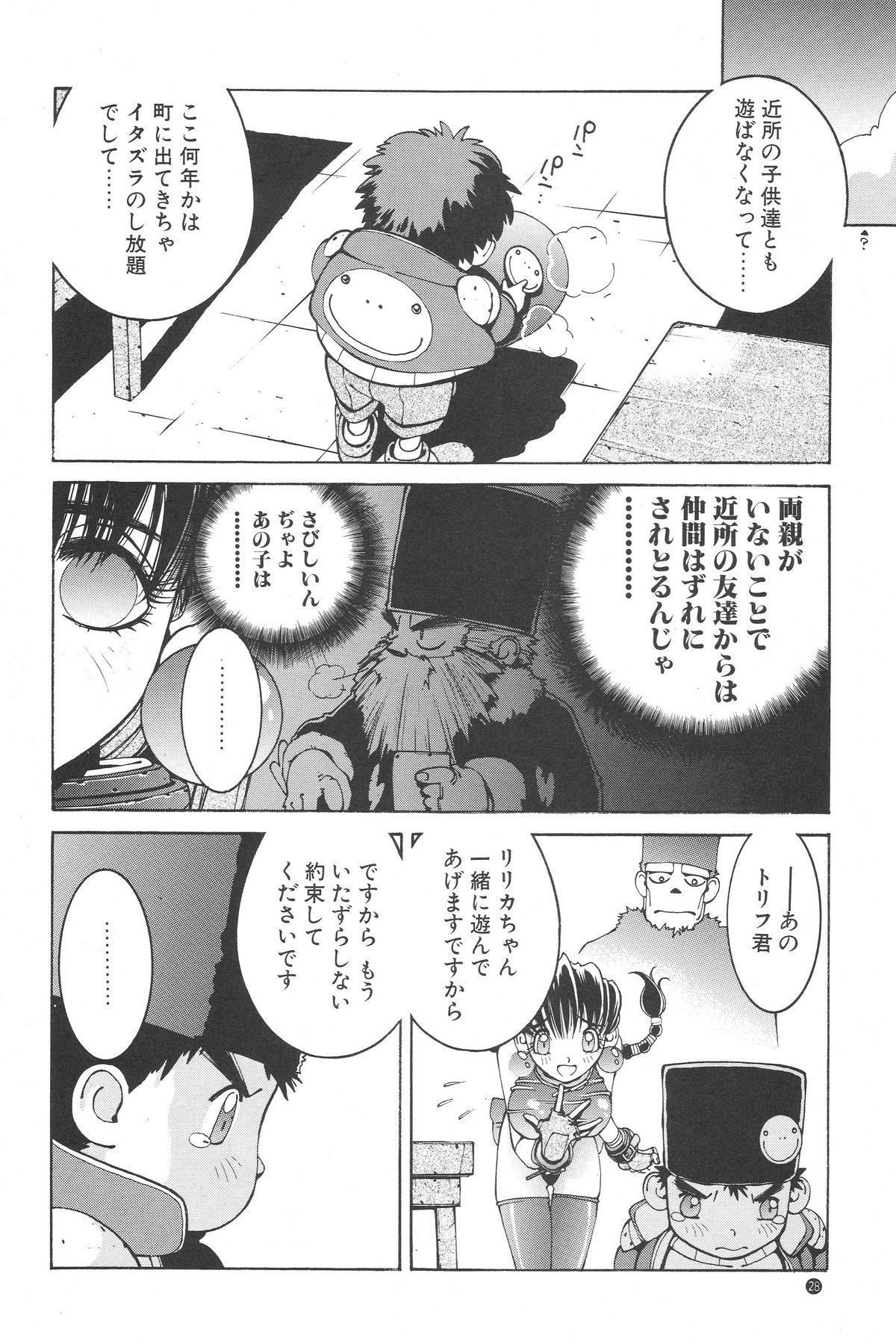 Nori-Haru 26