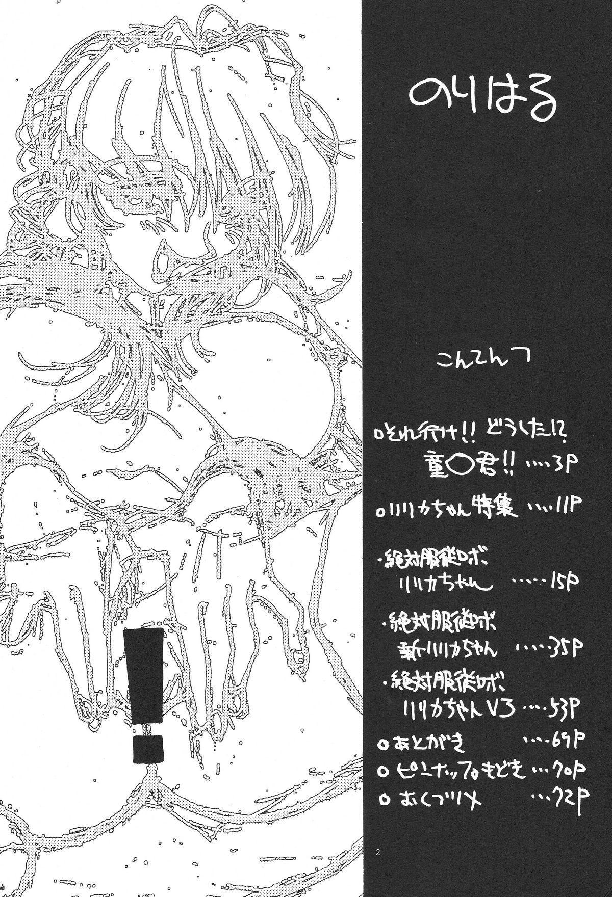 Nori-Haru 2