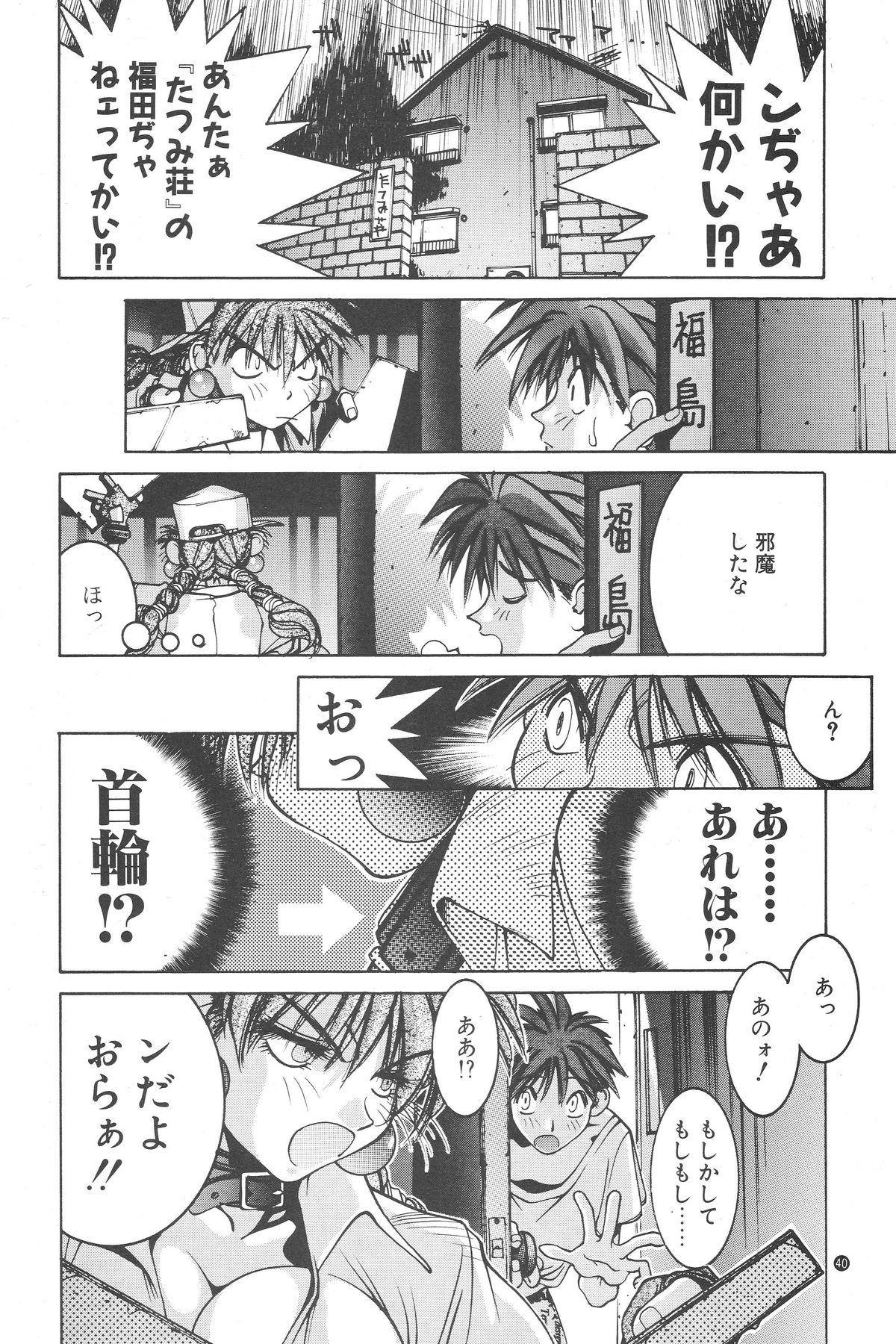 Nori-Haru 37