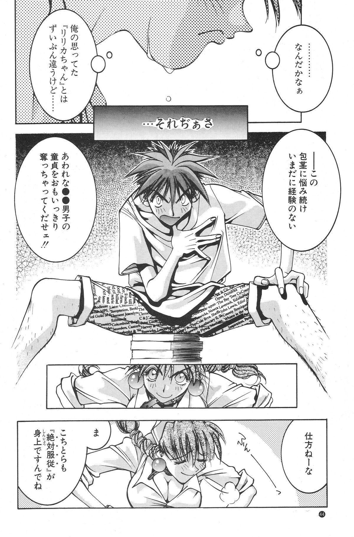 Nori-Haru 41