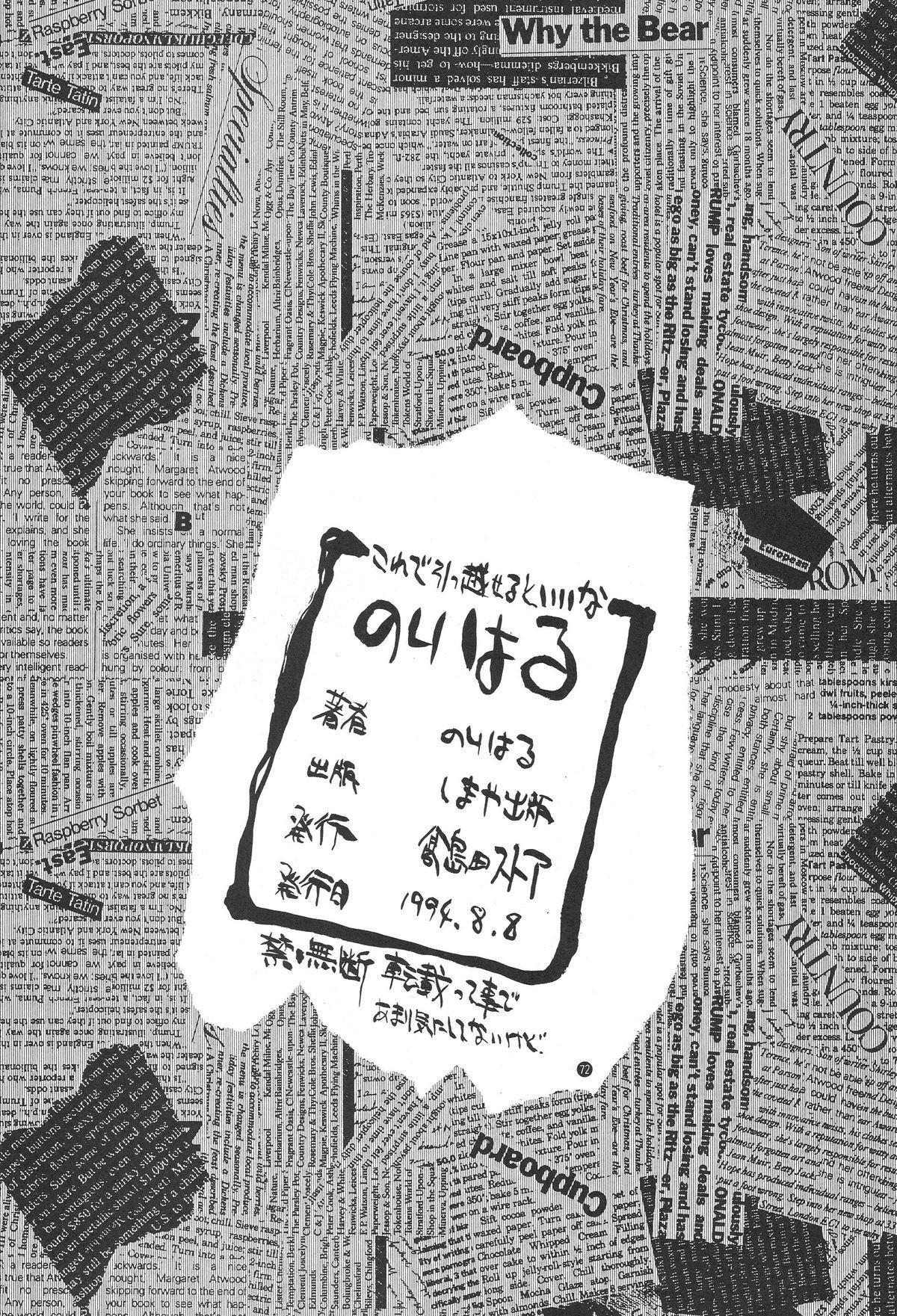 Nori-Haru 68
