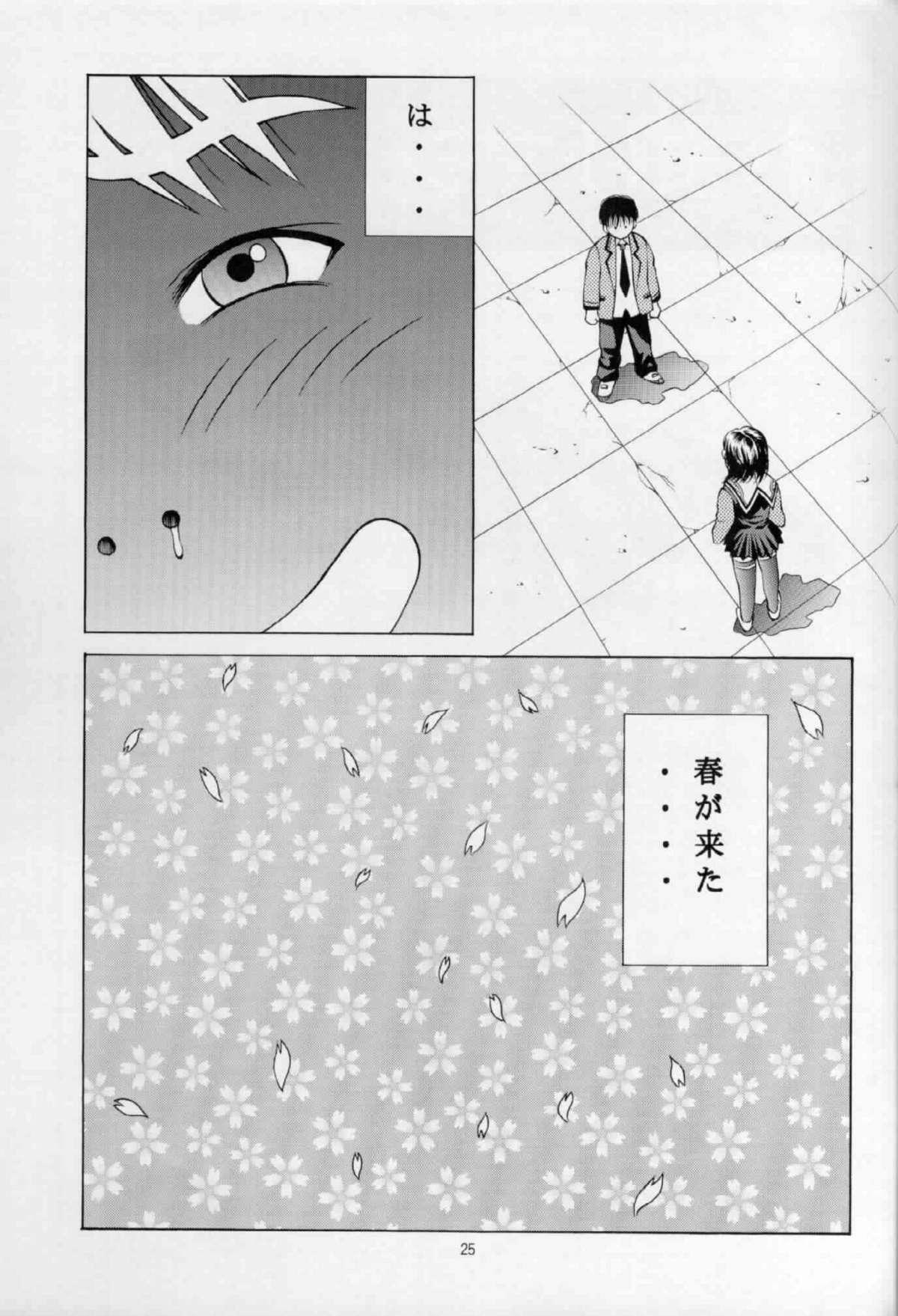 Fuwafuwarin 23