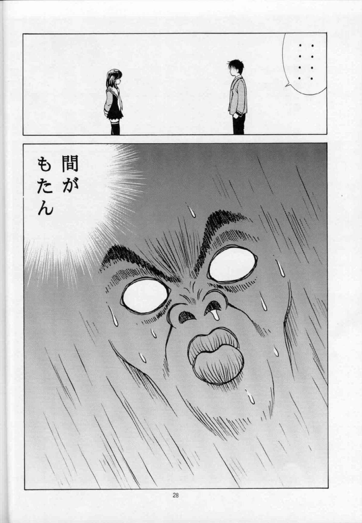 Fuwafuwarin 26