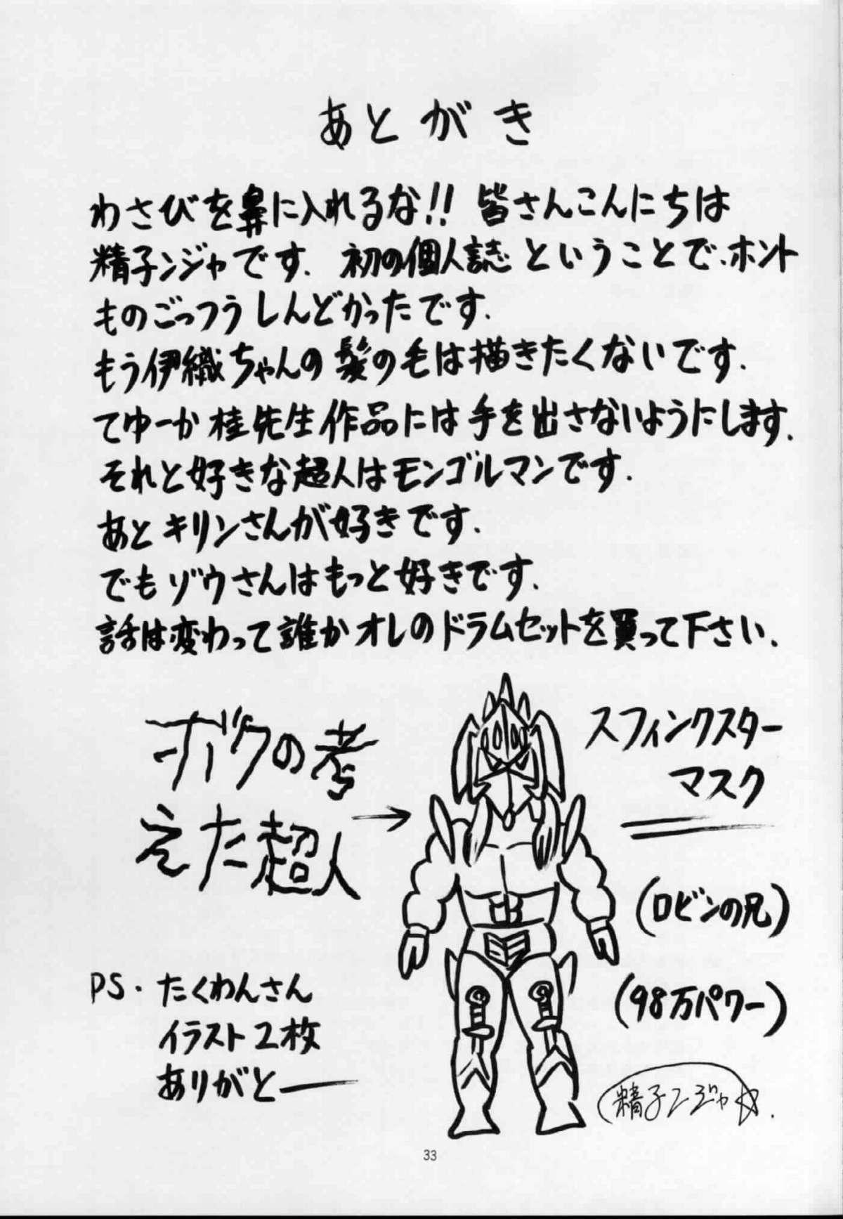Fuwafuwarin 31