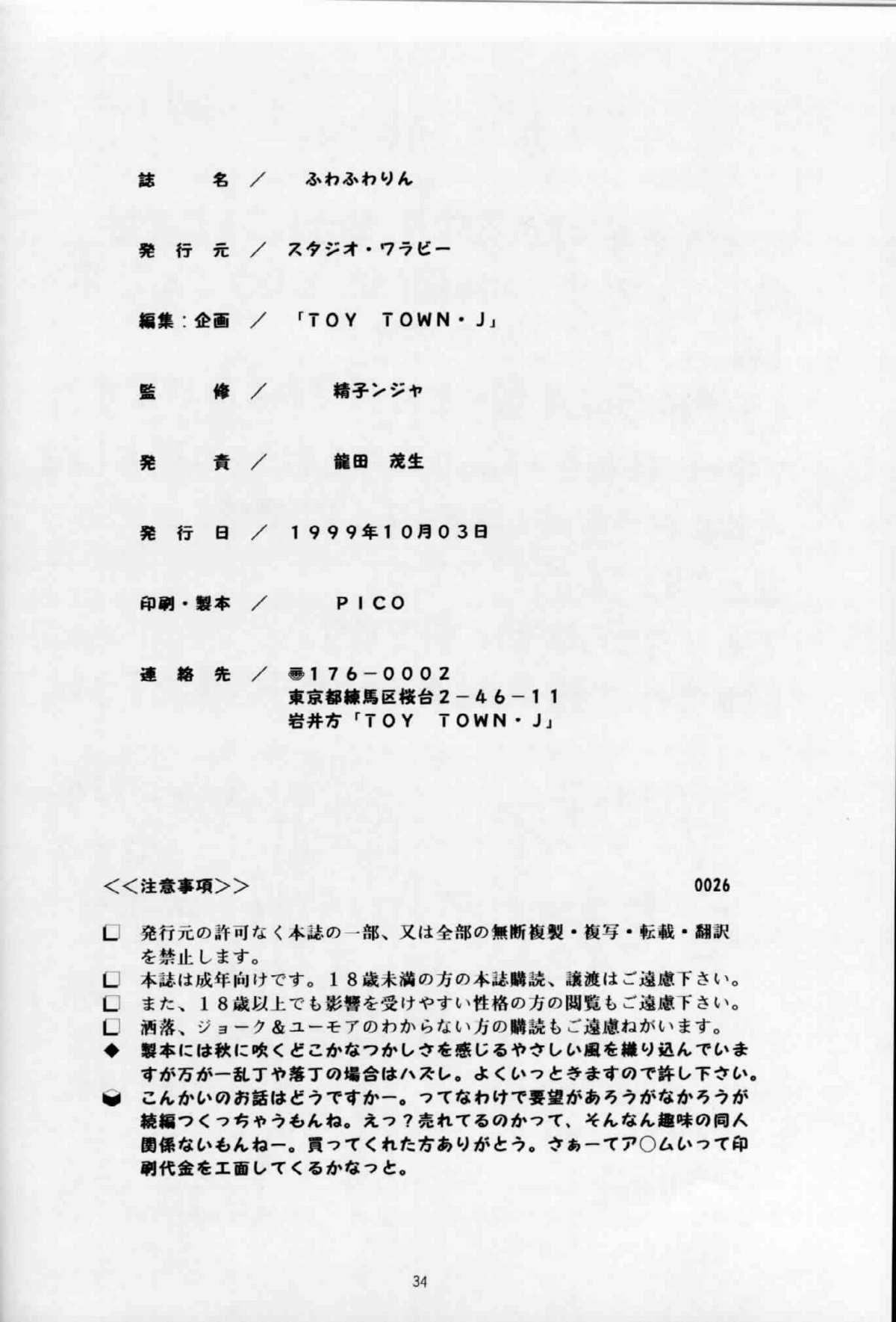 Fuwafuwarin 32