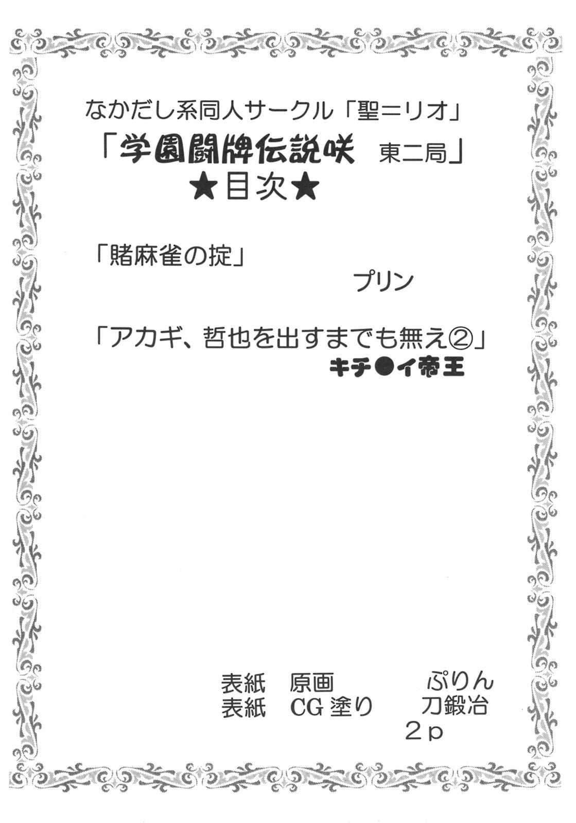 Gakuen Mahjong Toupaiden Saki 2 2