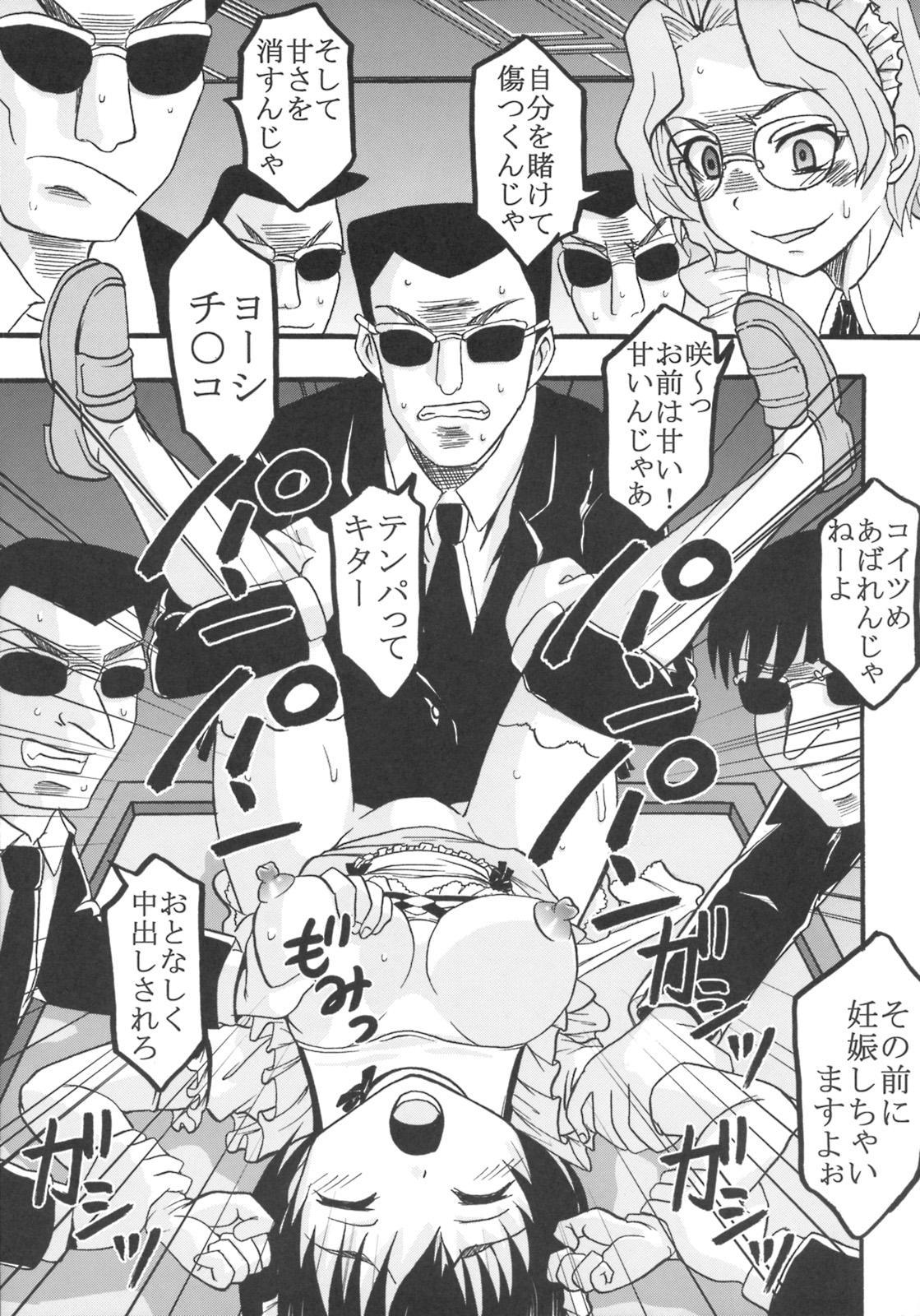 Gakuen Mahjong Toupaiden Saki 2 39