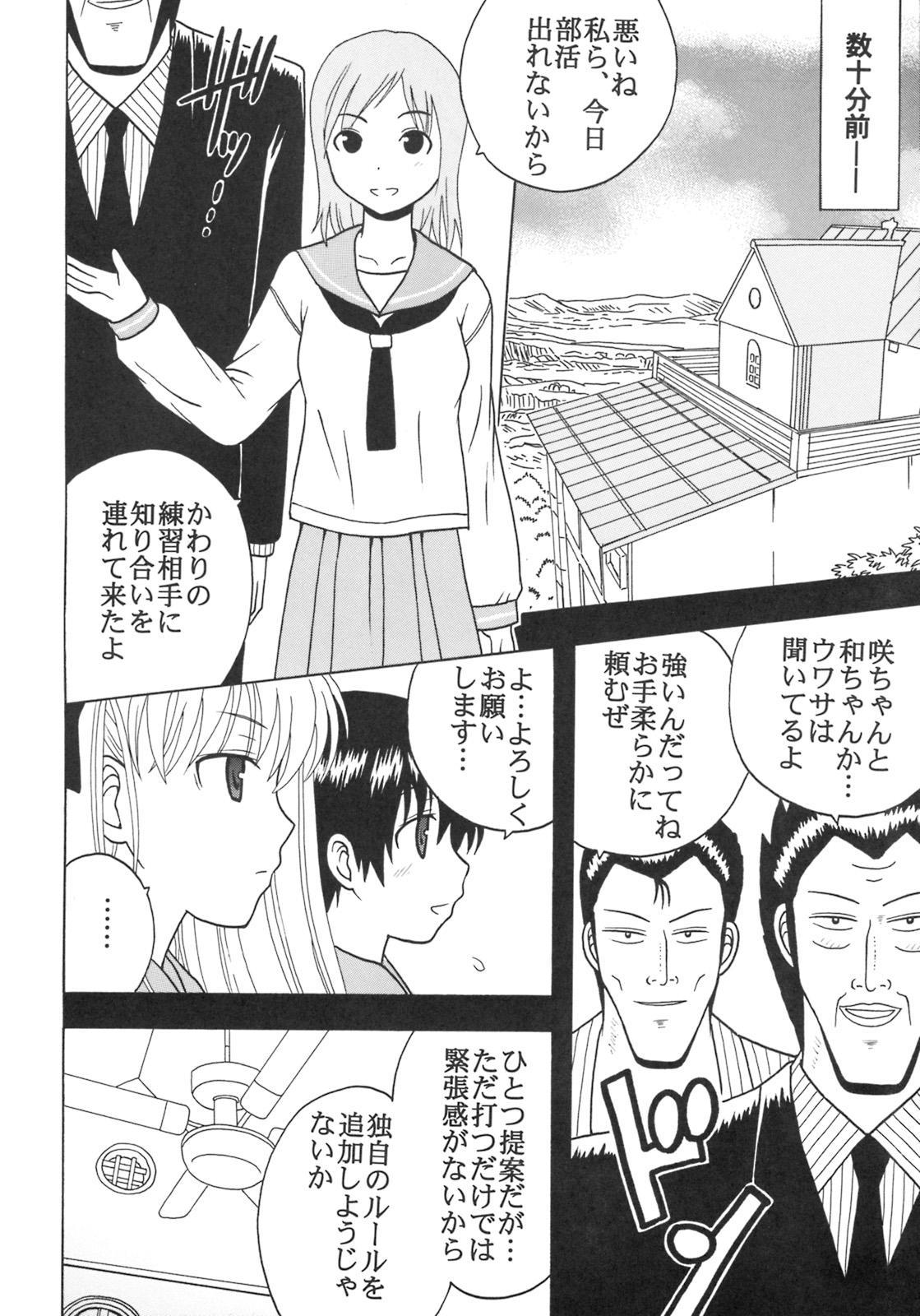 Gakuen Mahjong Toupaiden Saki 2 4