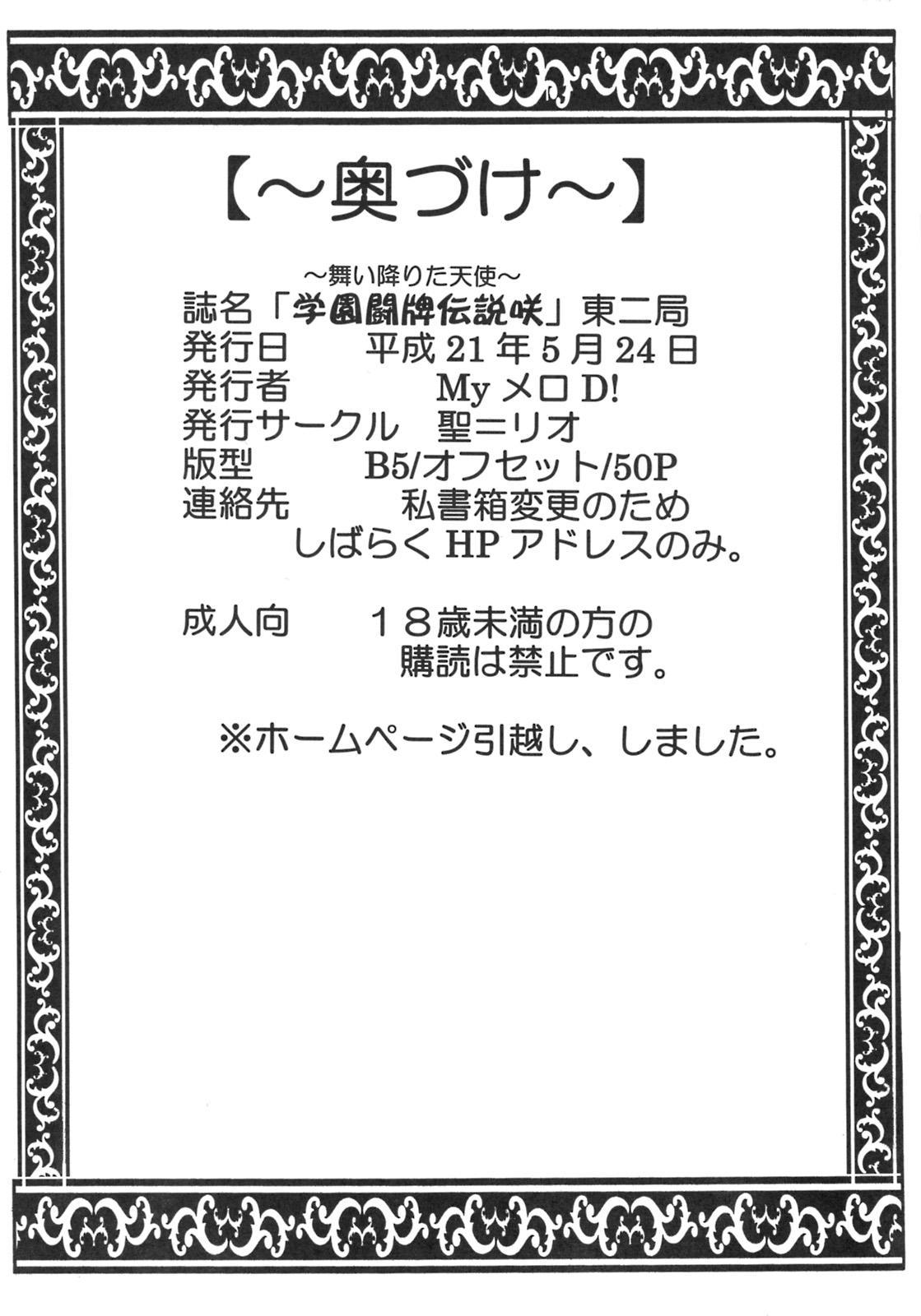 Gakuen Mahjong Toupaiden Saki 2 52