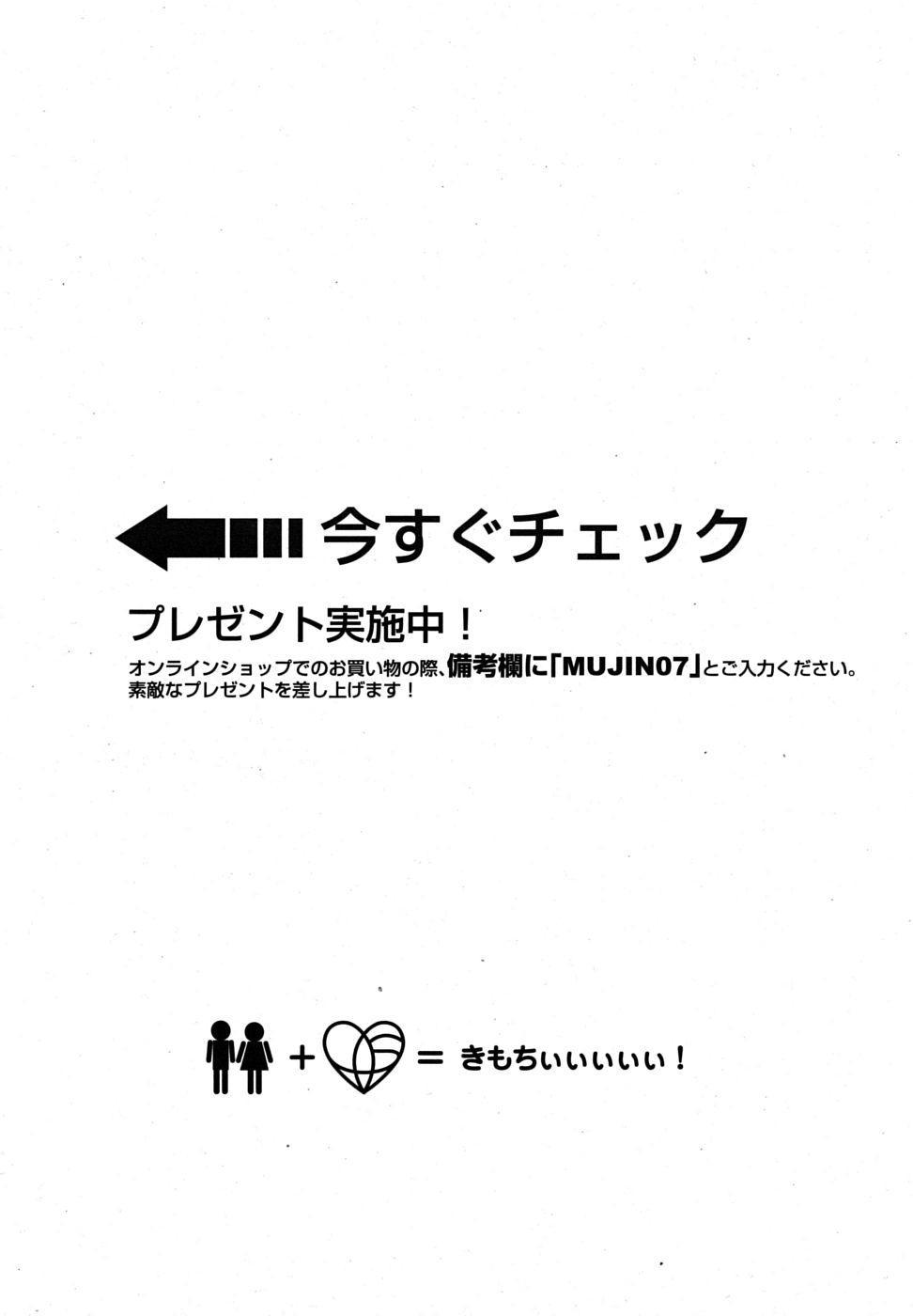 COMIC MUJIN 2009-07 167