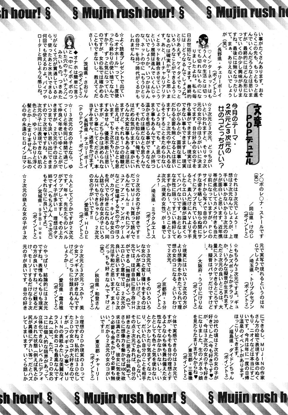 COMIC MUJIN 2009-07 675