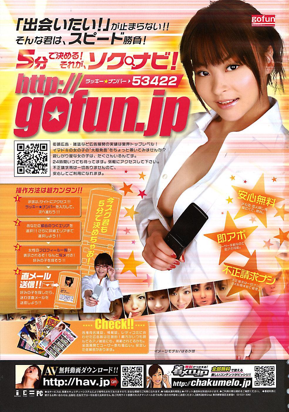 COMIC MUJIN 2009-07 690
