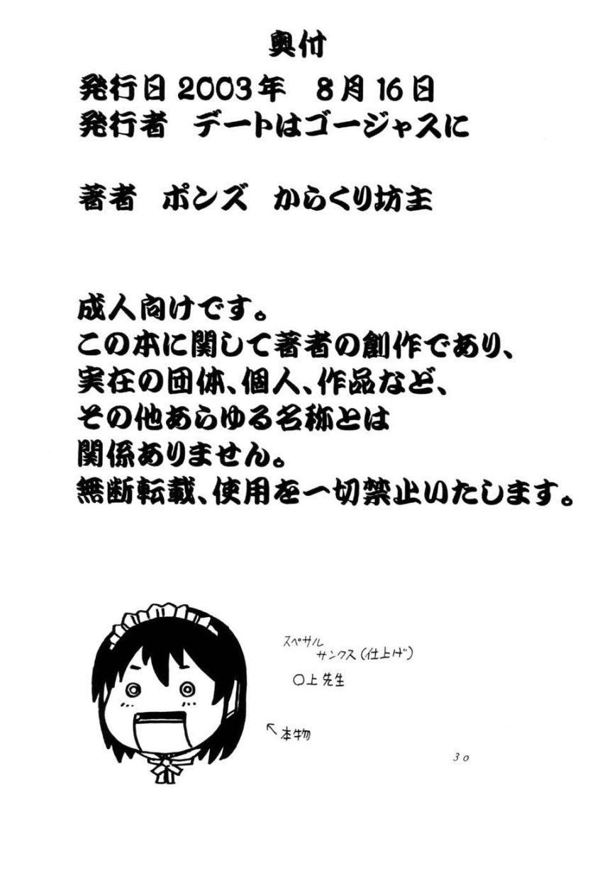 Tenshi no Himitsu 29