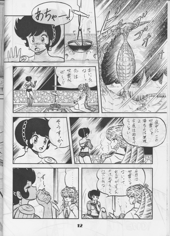 [Circle Taihei-Tengoku (Aratamaru) Aratsu! Sono. 1 (Dirty Pair) 10