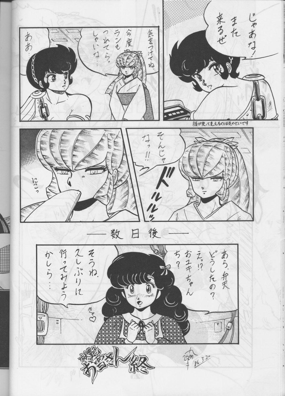 [Circle Taihei-Tengoku (Aratamaru) Aratsu! Sono. 1 (Dirty Pair) 24
