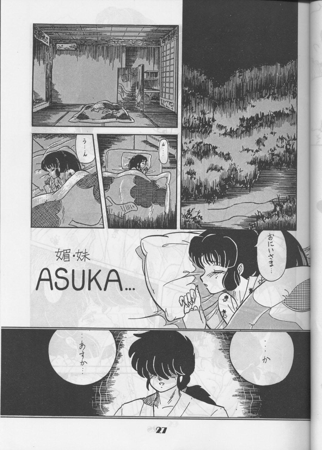 [Circle Taihei-Tengoku (Aratamaru) Aratsu! Sono. 1 (Dirty Pair) 25