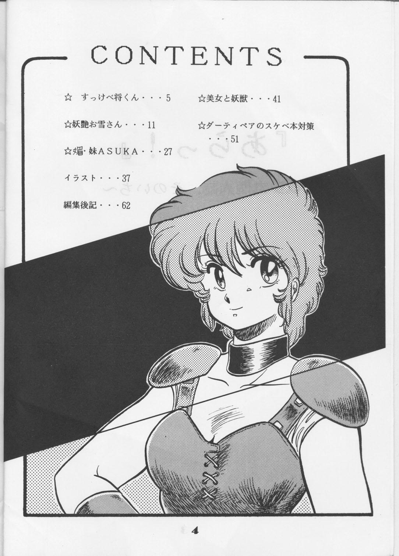 [Circle Taihei-Tengoku (Aratamaru) Aratsu! Sono. 1 (Dirty Pair) 2