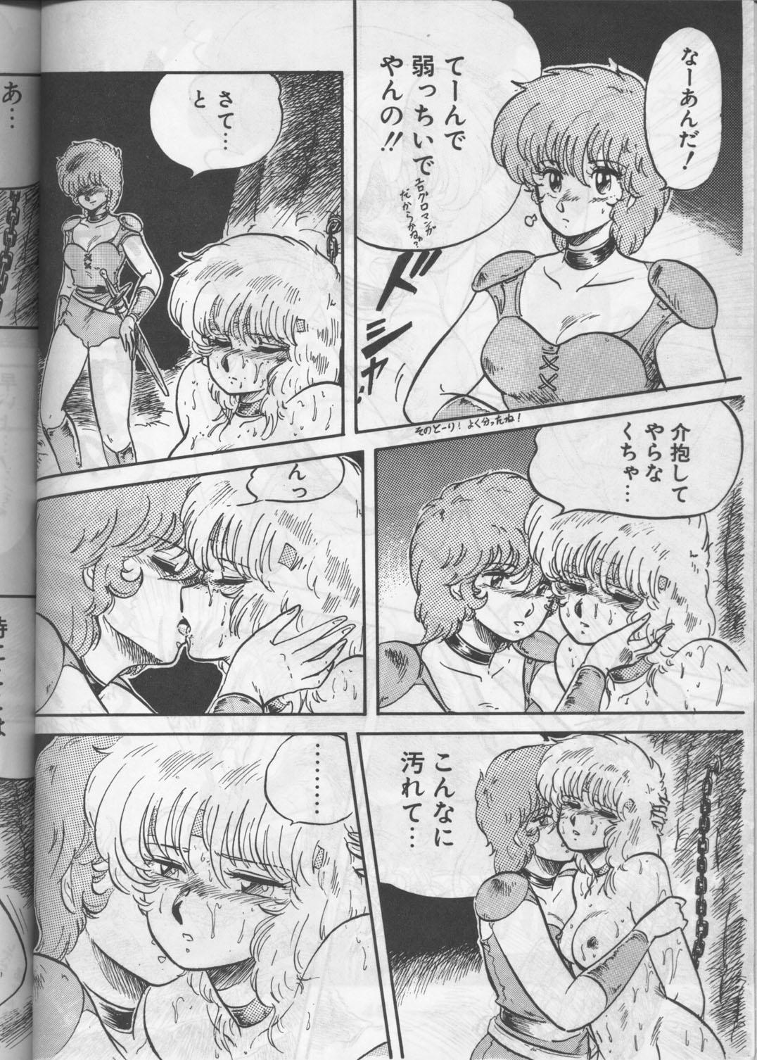 [Circle Taihei-Tengoku (Aratamaru) Aratsu! Sono. 1 (Dirty Pair) 46