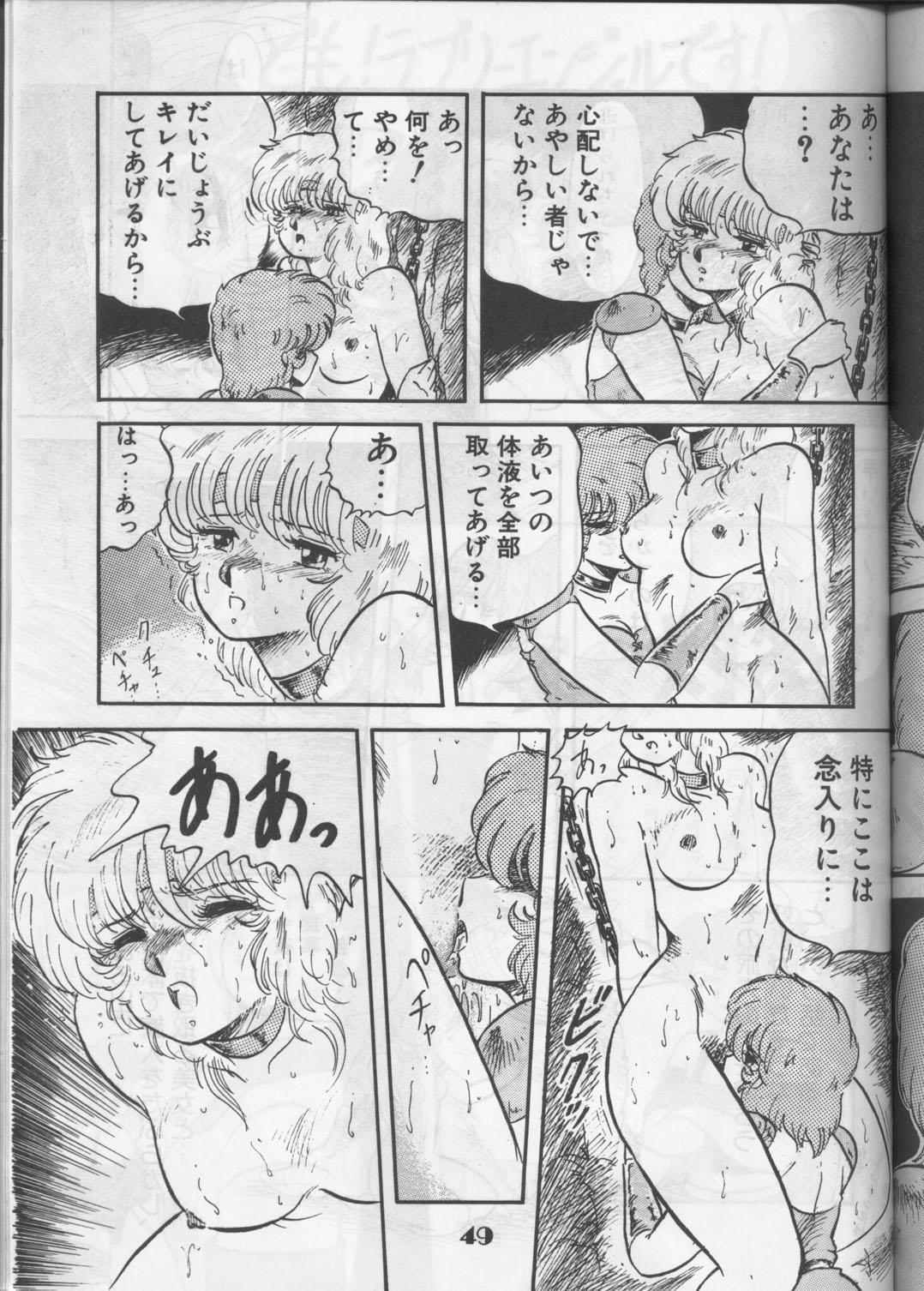 [Circle Taihei-Tengoku (Aratamaru) Aratsu! Sono. 1 (Dirty Pair) 47