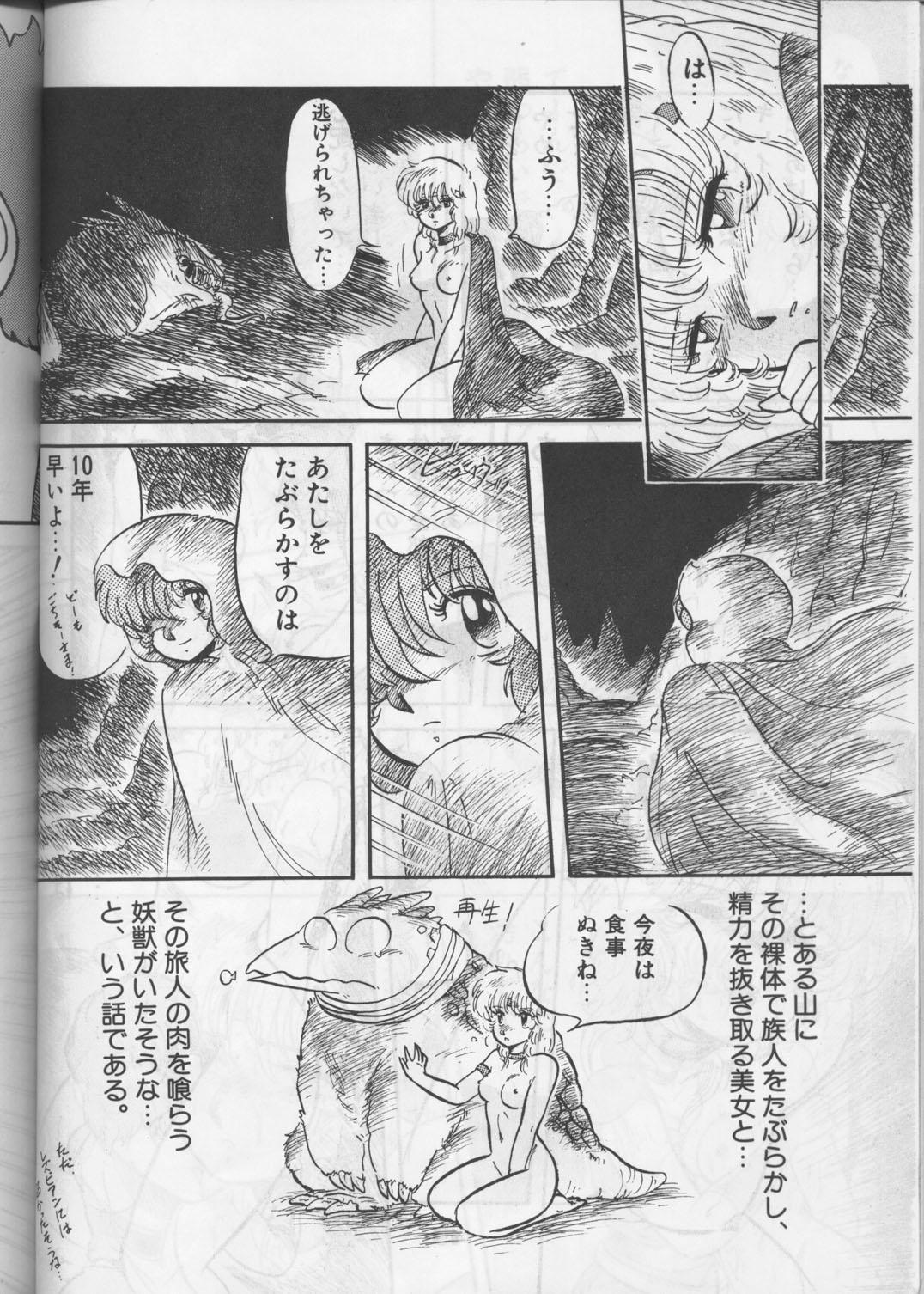 [Circle Taihei-Tengoku (Aratamaru) Aratsu! Sono. 1 (Dirty Pair) 48