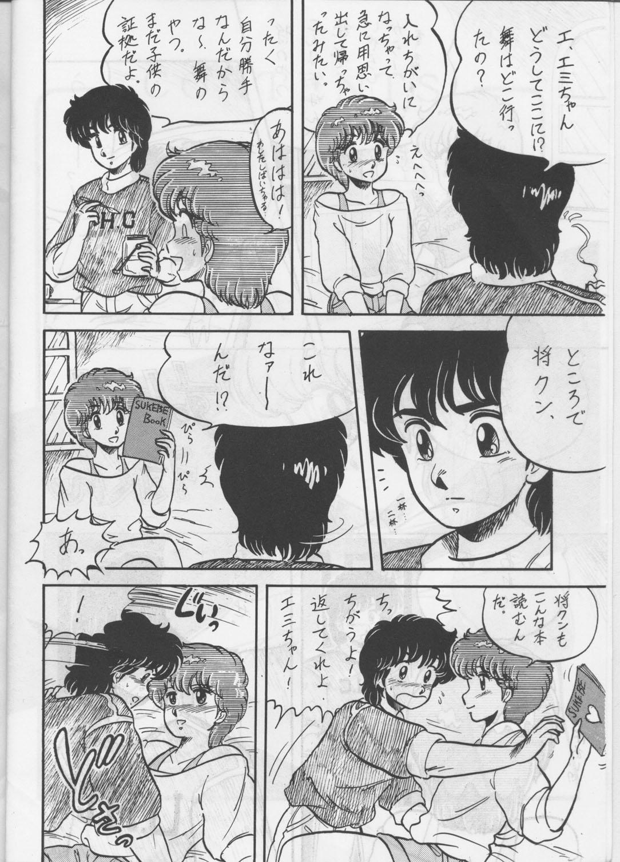 [Circle Taihei-Tengoku (Aratamaru) Aratsu! Sono. 1 (Dirty Pair) 4