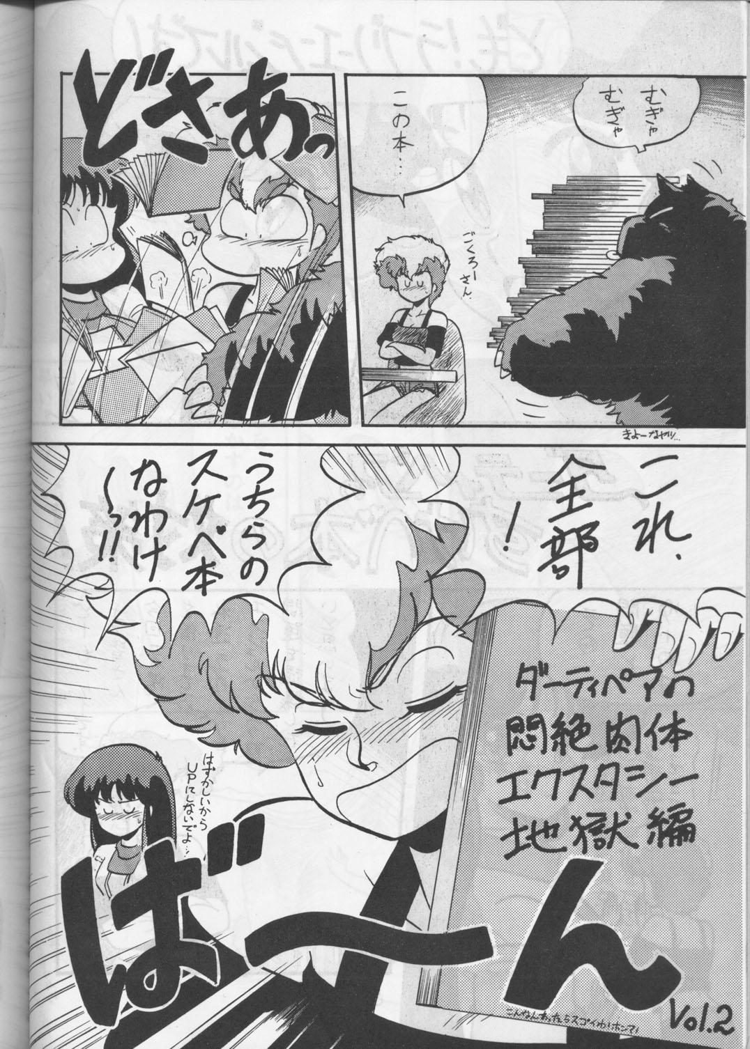 [Circle Taihei-Tengoku (Aratamaru) Aratsu! Sono. 1 (Dirty Pair) 50