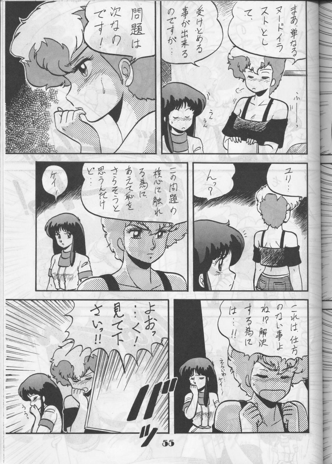 [Circle Taihei-Tengoku (Aratamaru) Aratsu! Sono. 1 (Dirty Pair) 53
