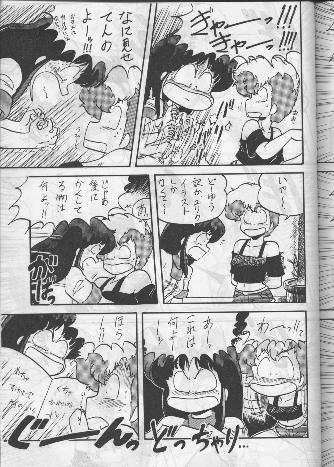 [Circle Taihei-Tengoku (Aratamaru) Aratsu! Sono. 1 (Dirty Pair) 55