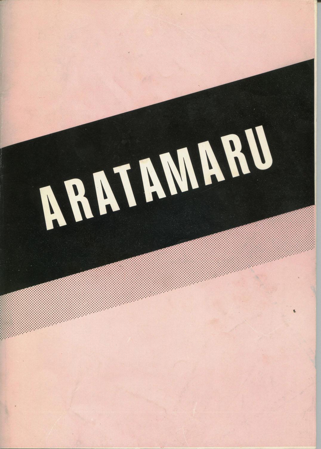 [Circle Taihei-Tengoku (Aratamaru) Aratsu! Sono. 1 (Dirty Pair) 61