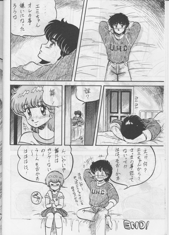 [Circle Taihei-Tengoku (Aratamaru) Aratsu! Sono. 1 (Dirty Pair) 8