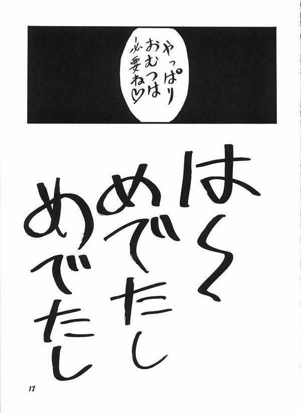 Ha-tan Omutsu Setsu Suishinha 15