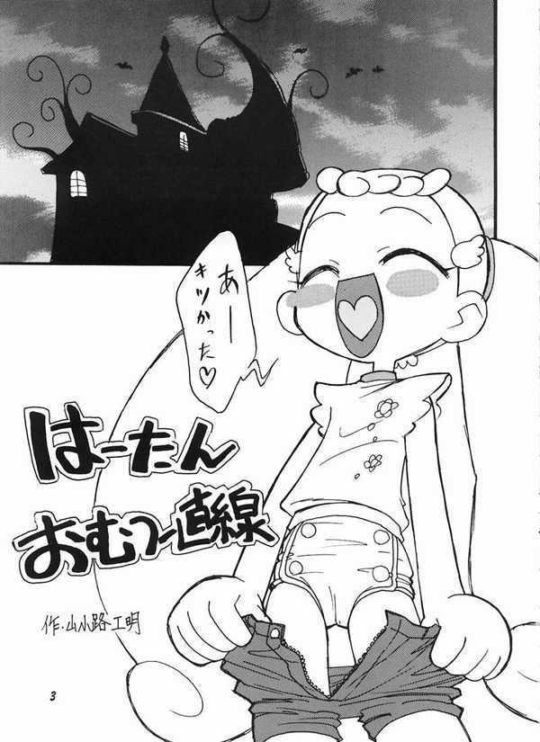 Ha-tan Omutsu Setsu Suishinha 1