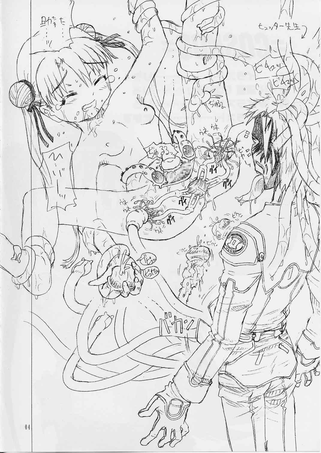 (C65) [Nagehame (Riro)] =COSMOS= (Stellvia of the Universe / Uchuu No Stellvia) 2