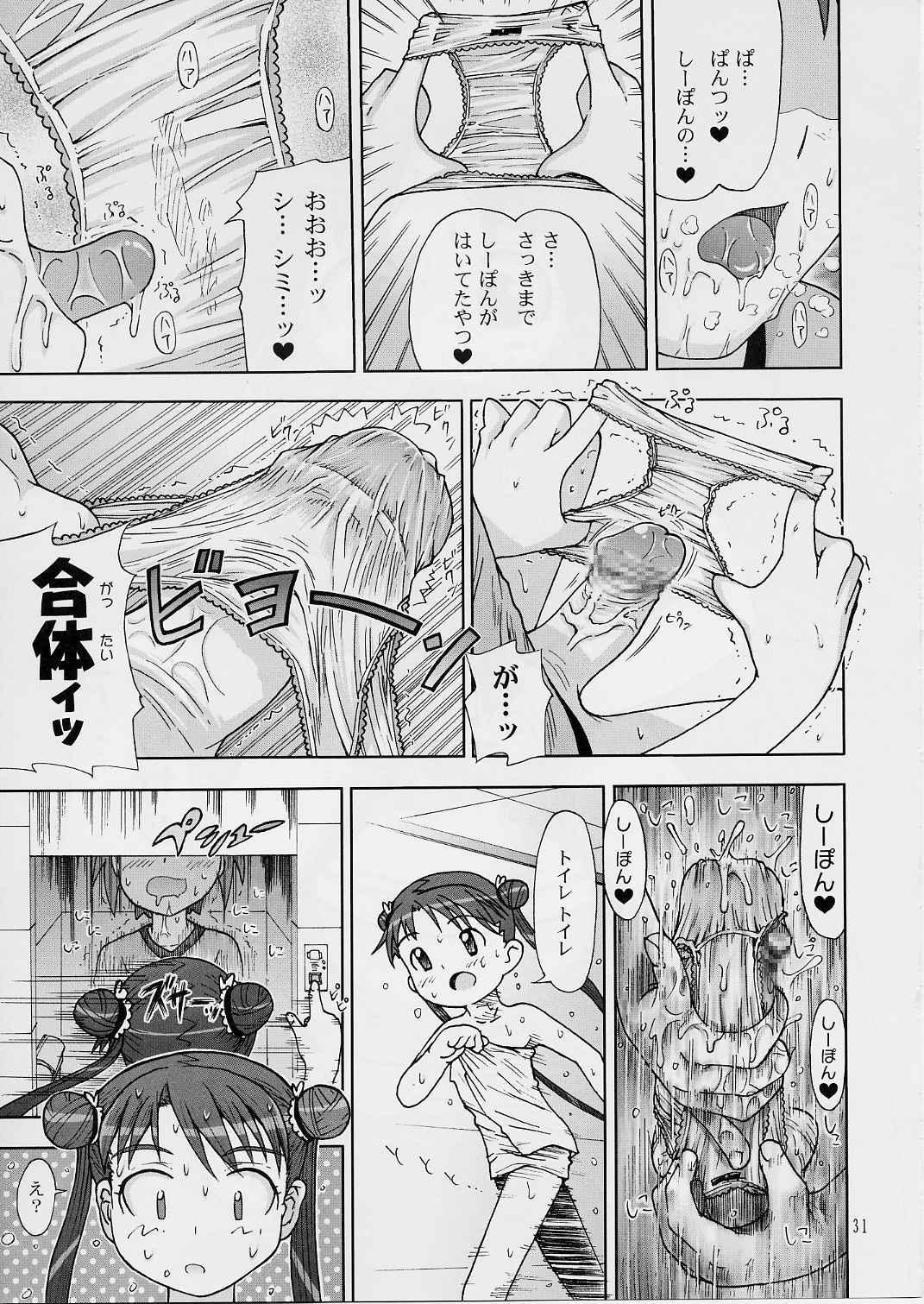 (C65) [Nagehame (Riro)] =COSMOS= (Stellvia of the Universe / Uchuu No Stellvia) 29