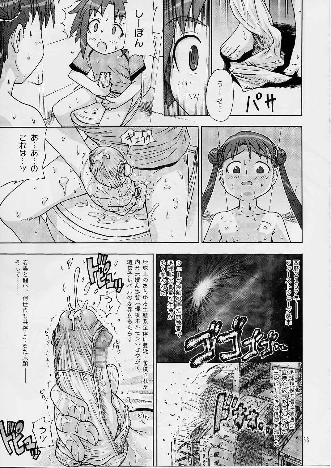 (C65) [Nagehame (Riro)] =COSMOS= (Stellvia of the Universe / Uchuu No Stellvia) 31