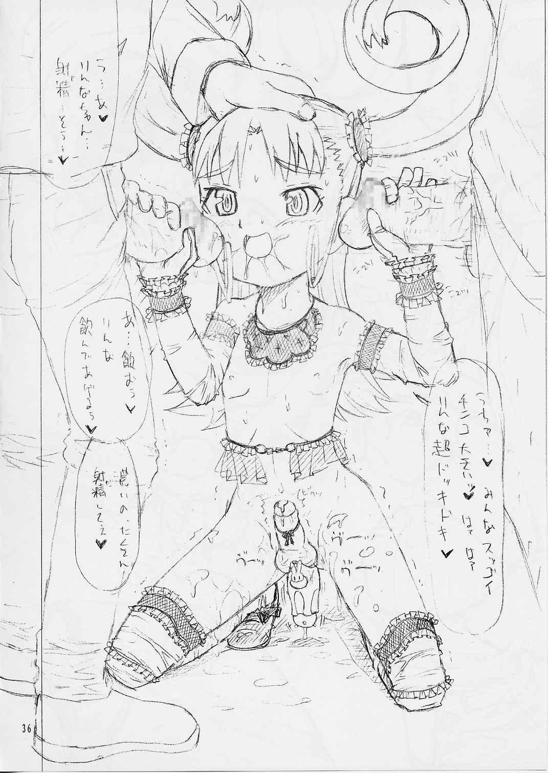 (C65) [Nagehame (Riro)] =COSMOS= (Stellvia of the Universe / Uchuu No Stellvia) 34