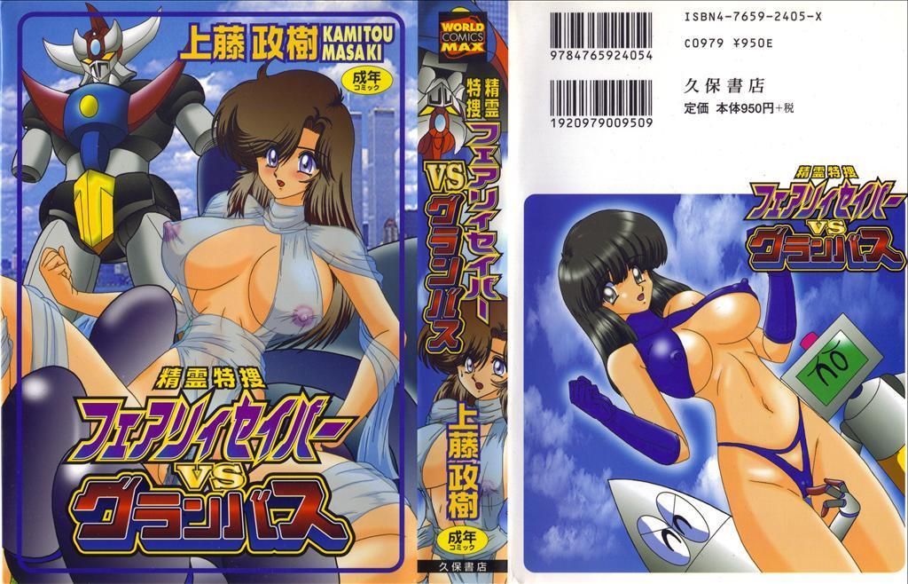 Seirei Tokusou Fairy Saber VS Granbass 0