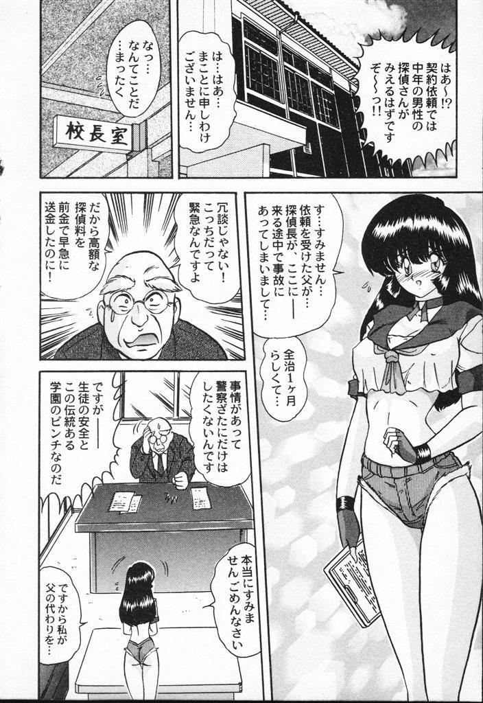 Seirei Tokusou Fairy Saber VS Granbass 9