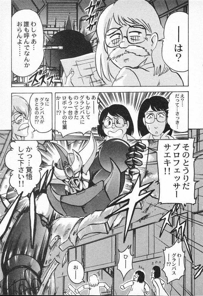 Seirei Tokusou Fairy Saber VS Granbass 108