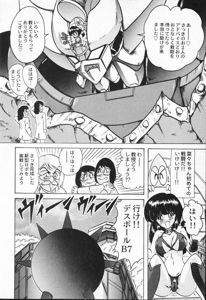 Seirei Tokusou Fairy Saber VS Granbass 109