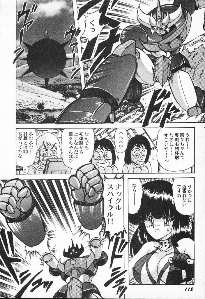 Seirei Tokusou Fairy Saber VS Granbass 111