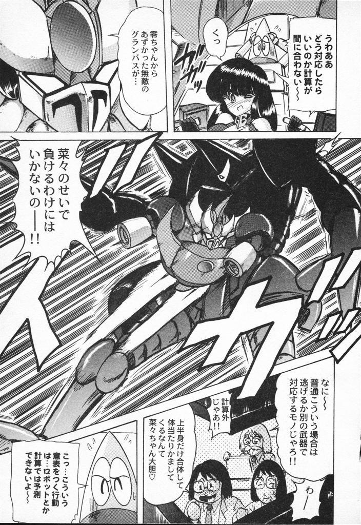 Seirei Tokusou Fairy Saber VS Granbass 116