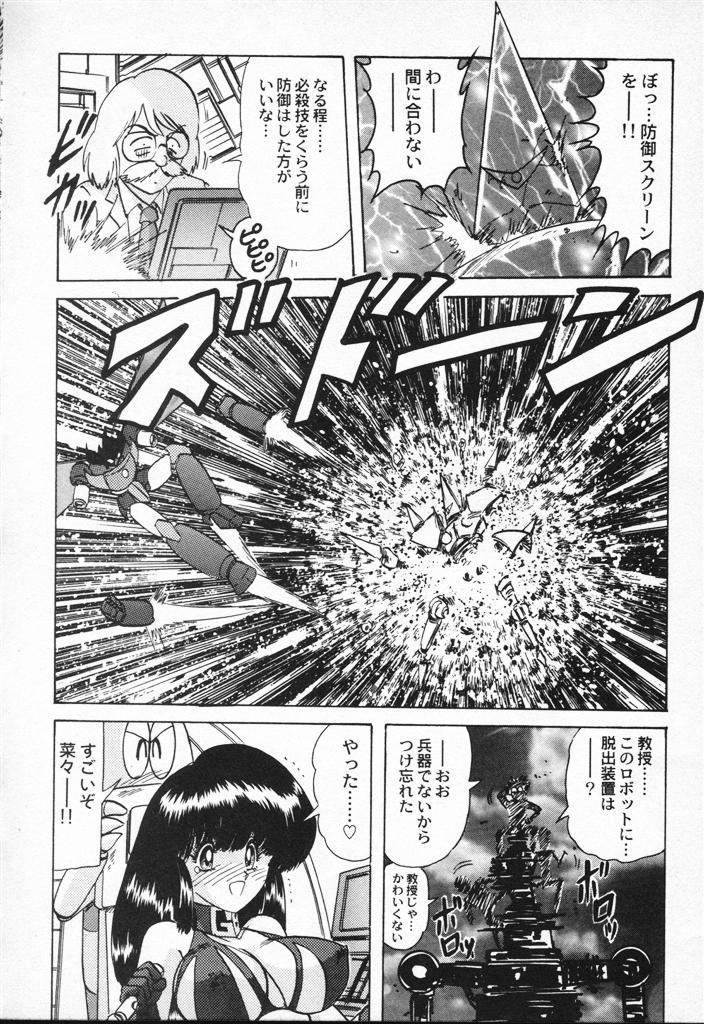 Seirei Tokusou Fairy Saber VS Granbass 121