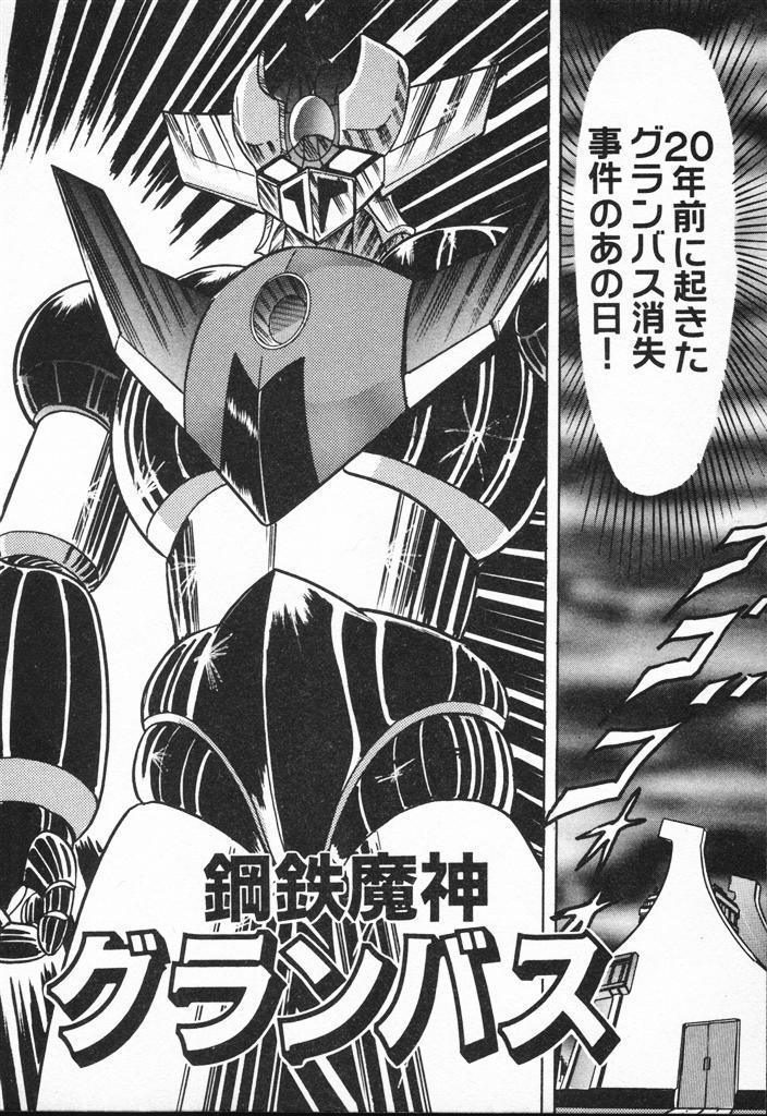 Seirei Tokusou Fairy Saber VS Granbass 127